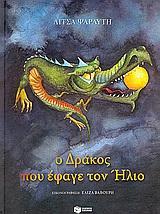 Τρία παραμύθια του ουρανού βασισμένα σε παλιούς μύθους - Εκδόσεις Πατάκη