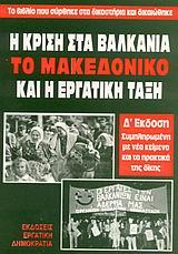 - Μαρξιστικό Βιβλιοπωλείο