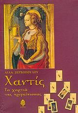Τα χαρτιά της πριγκίπισσας - Κέδρος