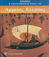 - Ζαχαρόπουλος Σ. Ι.