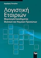 Φορολογία εισοδήματος φυσικών και νομικών προσώπων - Rosili
