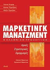 Η ελληνική προσέγγιση: Αρχές