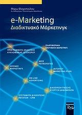 Διαδικτυακό μάρκετινγκ - Rosili