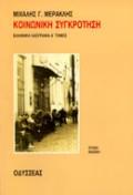 Κοινωνική συγκρότηση - Οδυσσέας
