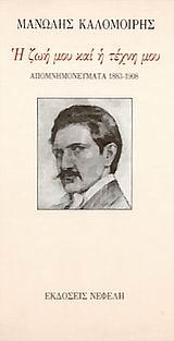 Απομνημονεύματα 1883 - 1908 - Νεφέλη
