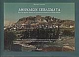 Ναοί της Αρχαίας Αγοράς και ξεχασμένα εκκλησάκια της παλιάς Αθήνας - Ατραπός
