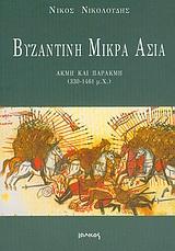 Ακμή και παρακμή 330-1461 μ.Χ. - Ιωλκός
