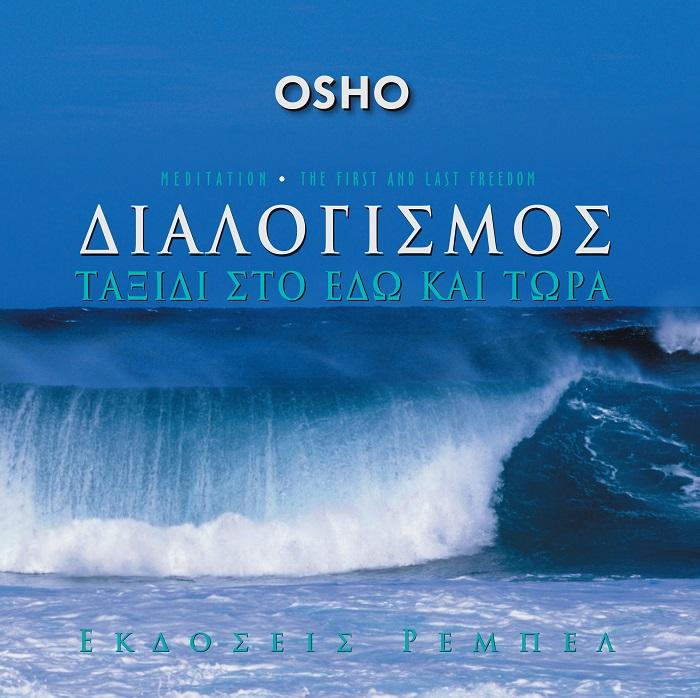 Ταξίδι στο εδώ και τώρα: Ανθολόγηση τεχνικών διαλογισμού του Osho από πρωτογενείς πηγές του έργου του - Ρέμπελ