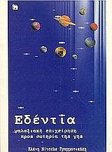 Γαλαξιακή επιχείριση προς σωτηρία της γης - Ελφίλ