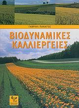 Ένας οικολογικός τρόπος καλλιέργειας χωρίς χημικά συνθετικά παρασκευάσματα για προστασία της φύσης και της υγείας