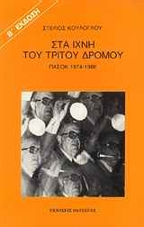 ΠΑΣΟΚ 1974-1986 - Οδυσσέας