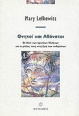 Οι θεοί των αρχαίων Ελλήνων και ο ρόλος τους στη ζωή των ανθρώπων - Μεταίχμιο