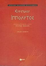 Αρχαίο κείμενο - Εκδόσεις Πατάκη