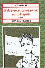 Μυθιστόρημα για παιδιά - Κέδρος