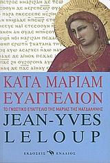 Το Γνωστικό Ευαγγέλιο της Μαρίας της Μαγδαληνής: Κοπτικό Ευαγγέλιο του 2ου αιώνα μ.Χ. - Ενάλιος