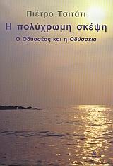 Ο Οδυσσέας και η Οδύσσεια - Ωκεανίδα