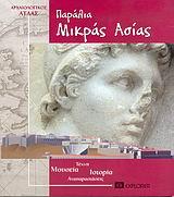 Αρχαιολογικός άτλας: Τέχνη