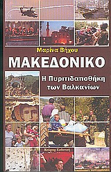 Η πυριτιδαποθήκη των Βαλκανίων - Κούριερ Εκδοτική