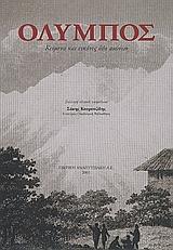 Κείμενα και εικόνες δύο αιώνων - Πιερική Αναπτυξιακή Α.Ε.
