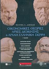 Μαρξιστική θεωρία: Παγκοσμιοποίηση: Αρχές διοίκησης: Ο ρόλος του κράτους στην οικονομία: Αξιολόγηση των επιχειρήσεων και χρηματι - Εκδοτικός Οίκος Α. Α. Λιβάνη