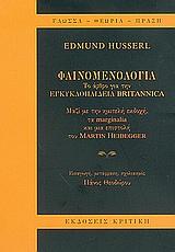 Το άρθρο για την εγκυκλοπαίδεια Britannica μαζί με την ημιτελή εκδοχή