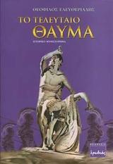 Ιστορικό μυθιστόρημα - Ερωδιός