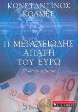 Το οθνείο νόμισμα - Εκδοτικός Οίκος Α. Α. Λιβάνη