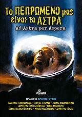 Ad Astra per Aspera - Άγνωστο