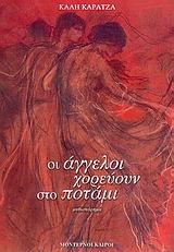 Μυθιστόρημα - Modern Times