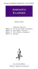 Ανθολογία Παλατινή: Βιβλία Α΄ - Δ΄ - Κάκτος