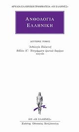 Ανθολογία Παλατινή: Βιβλίον Ε΄: Επιγράμματα ερωτικά διαφόρων ποιητών - Κάκτος