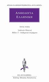 Ανθολογία Παλατινή: Βιβλίον ς΄: Αναθηματικά παραδείγματα - Κάκτος