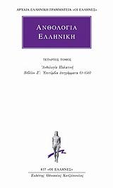 Ανθολογία Παλατινή: Βιβλίον Ζ΄: Επιτύμβια επιγράμματα (1-150) - Κάκτος