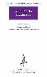 Ανθολογία Παλατινή: Βιβλίον Ζ΄: Επιτύμβια επιγράμματα (151-450) - Κάκτος