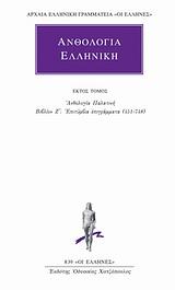 Ανθολογία Παλατινή: Βιβλίον Ζ΄: Επιτύμβια επιγράμματα (451-718) - Κάκτος