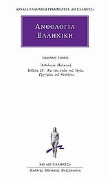 Ανθολογία Παλατινή: Βιβλίον Η΄: Εκ των επών του Αγίου Γρηγορίου του Θεολόγου - Κάκτος
