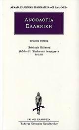 Ανθολογία Παλατινή: Βιβλίον Θ΄: Επιδεικτικά επιγράμματα (1-350) - Κάκτος