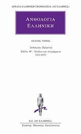 Ανθολογία Παλατινή: Βιβλίον Θ: Επιδεικτικά επιγράμματα (351-827) - Κάκτος