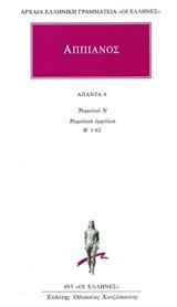 Ρωμαϊκά Ν. Ρωμαϊκοί εμφύλιοι. Β' 1-62 - Κάκτος
