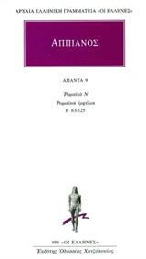 Ρωμαϊκά Ν. Ρωμαϊκοί εμφύλιοι. Β' 63-125 - Κάκτος