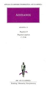 Ρωμαϊκά Ο. Ρωμαϊκοί εμφύλιοι. Γ' 27-88 - Κάκτος