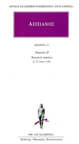 Ρωμαϊκά Π. Ρωμαϊκοί εμφύλιοι. Δ' 51 (συν.)-116 - Κάκτος