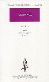 Ρωμαϊκά Ρ. Ρωμαϊκοί εμφύλιοι Ε΄ 60-145 - Κάκτος