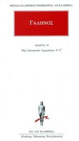 Περί ανατομικών εγχειρήσεων Α΄-Γ΄ - Κάκτος