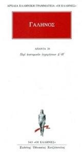 Περί ανατομικών εγχειρήσεων Δ΄-Η΄ - Κάκτος
