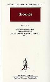 Πρόκλου φιλοσόφου Λυκίου Πλατωνικού διαδόχου εις τας Πλάτωνος Πολιτείας Υπόμνημα Α΄ - Κάκτος