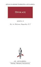 Εις τον Πλάτωνος Παρμενίδην Ε΄-ς΄ - Κάκτος