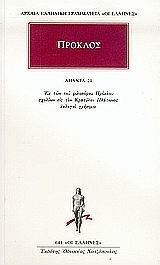 Εκ των φιλοσόφου Πρόκλου σχολίων εις τον Κρατύλον Πλάτωνος εκλογαί χρήσιμοι - Κάκτος