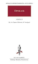 Εις τον Τίμαιον Πλάτωνος Β΄ (συνέχεια) - Κάκτος