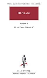 Εις τον Τίμαιον Πλάτωνος Γ΄ - Κάκτος
